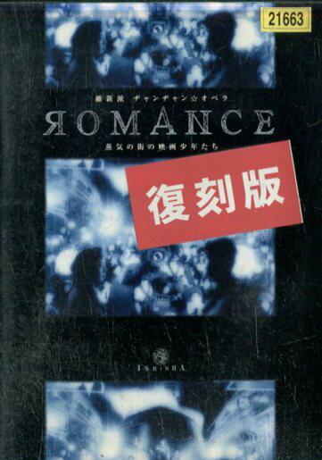 邦楽, ロック・ポップス  ROMANCE DVD