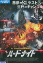 ハード・ナイト【字幕・吹き替え】ニック・チョン【中古】【洋画】中古DVD