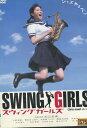 SWING GIRLS スウィングガールズ /上野樹里【中古】【邦画】中古DVD