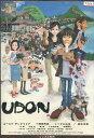 UDON /ユースケ・サンタマリア 小西真奈美【中古】