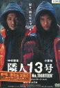 隣人13号 /中村獅童 小栗旬【中古】【邦画】中古DVD