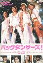 バックダンサーズ! /平山あや hiro ソニン サエコ【中古】【邦画】中古DVD