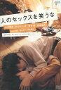 人のセックスを笑うな /永作博美 松山ケンイチ【中古】【邦画】中古DVD
