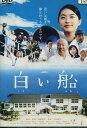 白い船 /中村麻美 濱田岳 白石美帆【中古】【邦画】中古DVD