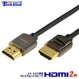 プレミアムハイスピードHDMIケーブル 2.0m4K UHD対応スリムケーブルだから取り回しやすく端子基板に負担がかかりません4K60p36bit/UHD/3D/HEAC/ARC/HDR/CEC2.0対応【新品・簡易包装】