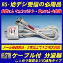 【在庫限り】配線しやすい出力ケーブル付分波器2.5C・50cm(UV/...