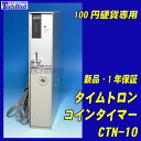 【送料無料・新品】コインタイマー 低容量タイプ タイムトロン [CTN-10]本田通信工業製【…