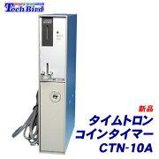 CTN-10A
