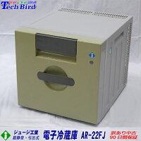 ジュージ工業電子冷蔵庫AR-22FJ
