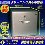 ジュージ工業電子冷蔵庫CB-21SA