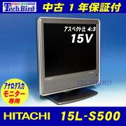 日立15L-S500