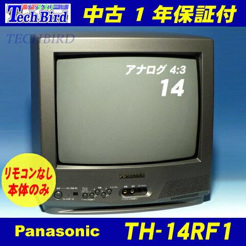パナソニック 14型ブラウン管アナログ中古テレビ[TH-14RF1]アナログ入力専用...