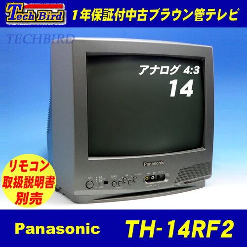 パナソニック 14型ブラウン管 アナログ中古テレビ [TH-14RF2]付属品別売...