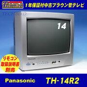 パナソニックTH-14R2