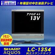 シャープLC-13S4純正スタンド