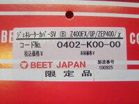 ゼファー400/XBEETジェネレーターカバーサイドビュー