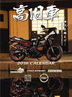 高旧車カレンダー2015!!