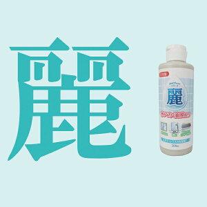 自然由来で肌にやさしい研磨剤「麗」ホタテとシラスのW効果水あか油膜
