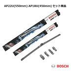 【お得なセット商品】BOSCH エアロツインワイパー BMW 1シリーズ [F20] インポートマスター欧州車 AP22U(550mm) AP18U(450mm) セットモデル