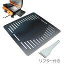 プロ仕様!極厚バーベキュー鉄板!BBQ・アウトドアの必須アイテム。イワタニグリルステーション専用グリルプレート板厚6.0mm