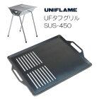 バーベキュー鉄板/ユニフレーム/UFタフグリル/SUS-450