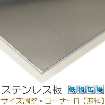 ステンレス板 SUS430 2B 板厚1.0mm 600mm × 600mm
