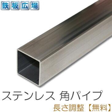 ステンレス 角パイプ(SUS304/未研磨)t1.5 19mm × 19mm × 500mm