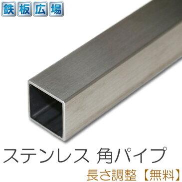 ステンレス 角パイプ(SUS304/ヘアライン)t2.0 40mm × 40mm × 800mm