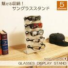 スタンド/サングラススタンド/眼鏡スタンド/収納/ステンレス/ディスプレイ