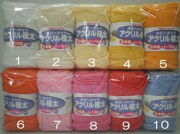 【大量まとめ買い】ハマナカ ホビーメイク アクリル毛糸 【極太】5玉入×46袋=計230玉 【送料無料】