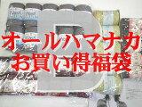 ハマナカ夏糸最終福袋35玉セット2015-09-1【通常宅配便送料無料】