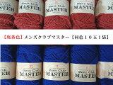 ハマナカ毛糸メンズクラブマスター