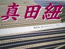 木綿平紐 「真田紐」 幅12mm【ネコポ
