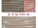 木綿平紐「真田紐」幅12mm×お得30m
