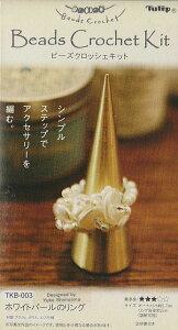 Sucre シュクル ビーズクロッシェ・キット!【手芸キット】【ビーズキット】ホワイトパールのリ...