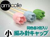 チューリップamicolle編み針キャップ(小)同色2個入【ネコポス便対応】