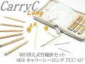 新発売!切り替え式竹輪針セットcarryC【宅配便送料無料】【smtb-k】【ky】