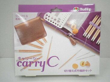 【チューリップ】切り替え式竹輪針セットcarry C キャリーシー TCC-06シャフト長×9.5cm