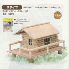 夏休み!木工 工作キット♪工作キット LOG HOUSE 北の国 Bタイプ 【メール便★NG】