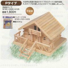 夏休み!木工 工作キット♪工作キット LOG HOUSE 北の国 Pタイプ 【メール便★NG】