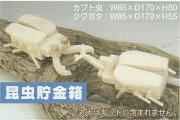 昆虫貯金箱【工作キット】