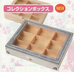 夏休み!木工 工作キット工作キット コレクションボックス 【メール便★NG】