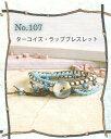 【新発売】ポイント10倍!MIYUKI ターコイズアクセサリーキットターコイズ・ラップブレスレット...