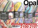 Opal 靴下用毛糸 フンデルトヴァッサー 2【Opal各種2玉以上お買上げで送料無料】