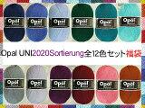 Opal靴下用毛糸UNI単色【Opal各種2玉以上お買上げで送料無料】