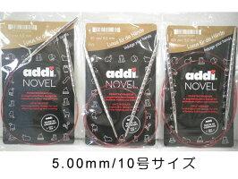 addiメタル輪針NOVEL717-7(6号−10号)【四角形の輪針】【ネコポス便対応】