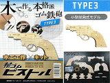 夏休み木工工作キット輪ゴムピストルTYPE-1連射式(9連射)モデル