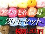 【元廣】アルペンアクリル毛糸【並太】【各色20玉セット】