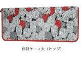 Prym(プリム)編物用具収納バッグ(キョート)032【宅配送料無料】