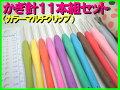 カラーマルチグリップかぎ針11本セット【ネコポス便送料無料】
